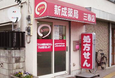 新成薬局三春店