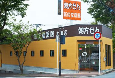 新成堂薬局大磯店