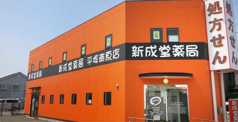 新成堂薬局平塚南原店