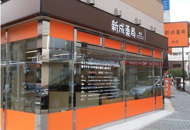 新成薬局本店二番館