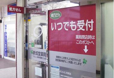 新成堂薬局マルシェ東林間駅ビル店