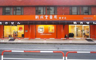 新成堂薬局浦安店