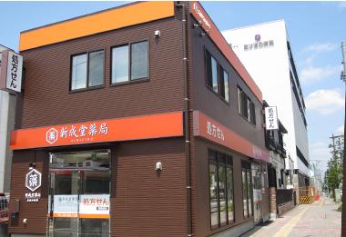 新成堂薬局 町田中町店
