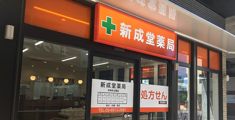 新成堂薬局 石神井公園店