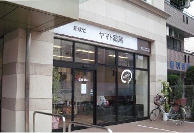 新成堂ヤマト薬局
