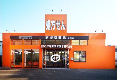 新成堂薬局北里店