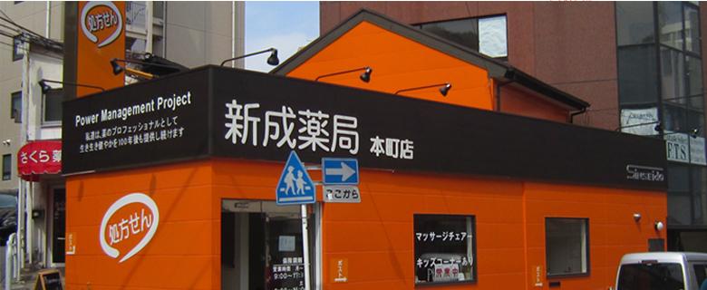 新成薬局本町店