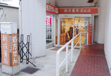 新成薬局若松店